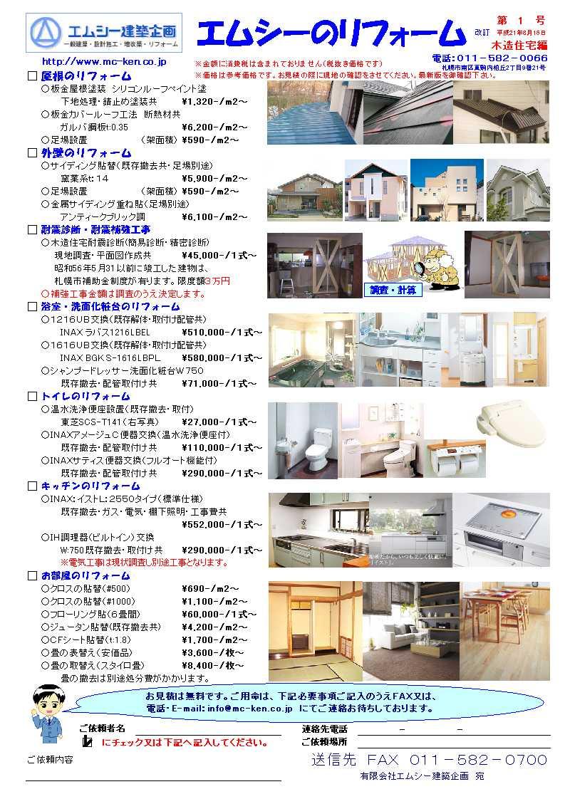 リフォーム瓦版 第1号(木造住宅編) 改訂