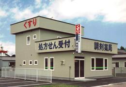 釧路町調剤薬局