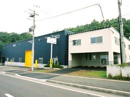 清田区工場、事務所