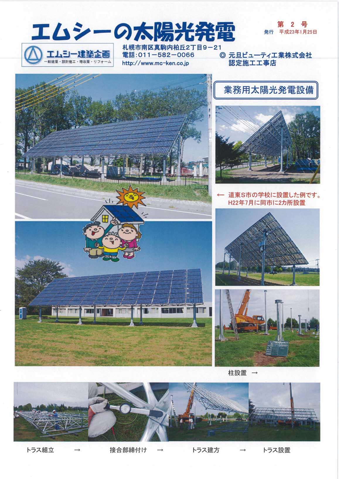 エムシーの太陽光発電第2号 New