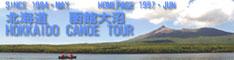 ネバーランド大沼カナディアンカヌー&スノーシュー田舎遊び